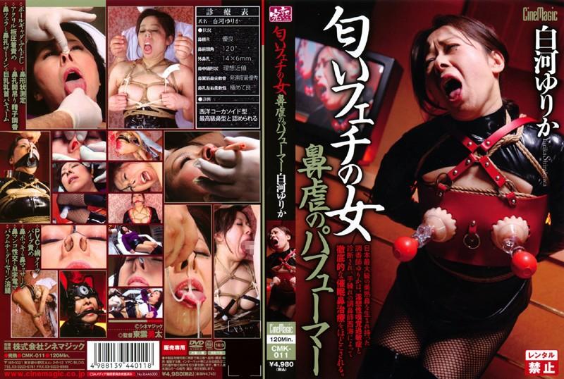 CMK-011 匂いフェチの女 鼻虐のパフューマー SM Shirakawa Yurika シネマジック ふんどし Enema