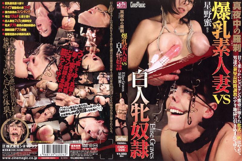 CMK-026 真夜中の羅刹 爆乳素人妻 VS 白人牝奴隷 Torture 巨乳 おっぱい 縛り 調教 Tied Hoshino Mitsu