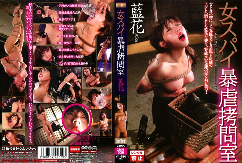 CMN-029 女スパイ暴虐拷問室 陵辱 縛り Aika Hanagiri Matsuri Enema