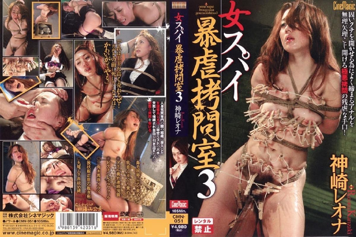 CMN-051 女スパイ暴虐拷問室  3 ノワール SM Kanzaki Reona Nanase Kasumi Enema