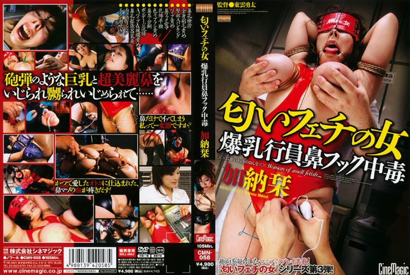 CMN-058 匂いフェチの女 爆乳行員鼻フック中毒 105分 シネマジック SM ノワール Kanou Shiori Enema