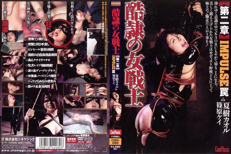 CMN-080 酷隷の女戦士  2 ノワール ゲロ Gero SM Natsuki Kaoru  Bondage