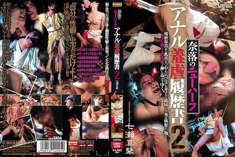 CMN-095 奈落のニューハーフ アナル羞虐履歴書2 七瀬真琴 Tied 120分 Nanase Makoto  Transsexual