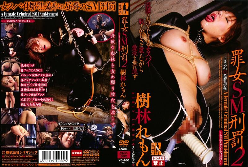 CMV-002 罪女SM刑罰  2 縛り Kirin Remon