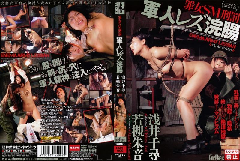 CMV-009 罪女SM刑罰 軍人レズ浣腸 Enema 浅井千尋 Lesbian Asai Chihiro   Wakatsuki Akane