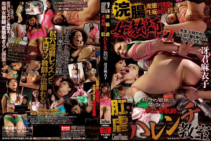 CMV-074 浣腸女教師 2 肛虐ハレンチ教室 レズ スカトロ Enema Female Teacher Saekun Maiko