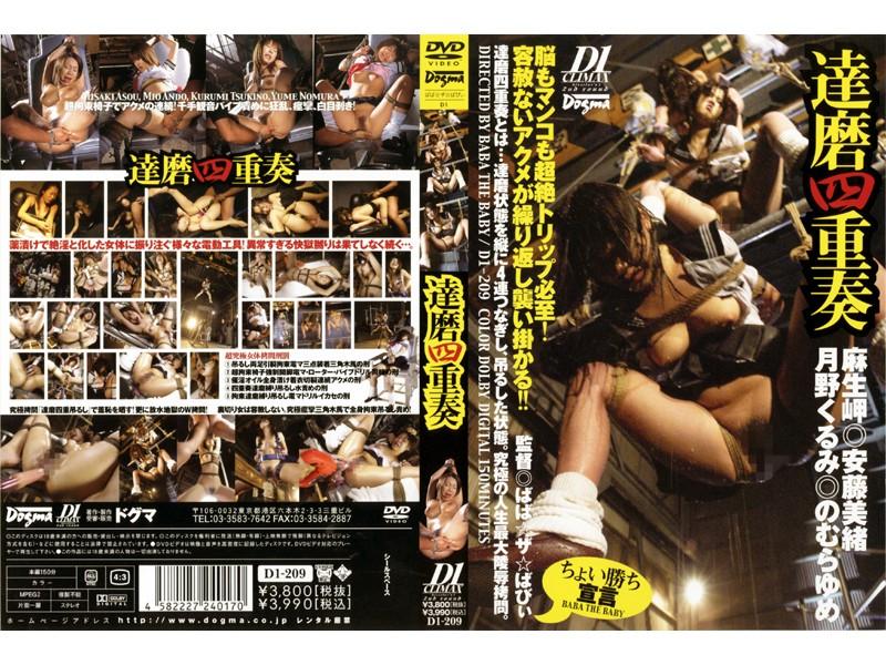D1-209 達磨四重奏 のむらゆめ SM Asou Misaki Tsukino Kurumi Andou Bio Bondage