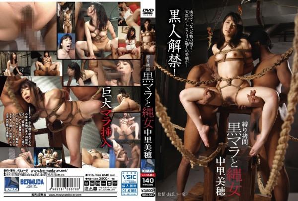 Miho Nakazato [BDA-044] 縛り拷問 黒マラと縄女 中里美穂 SM あばしり一家 2017-10-19