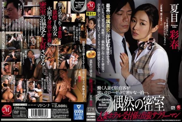 Iroha Natsume [JUY-275] 偶然の密室 人妻ホテル受付係と出張サラリーマン Madonna(マドンナ) 2017-10-19