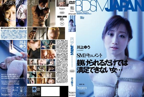 Yu Kawakami [DPKA-002] BDSM JAPAN 川上ゆう ワープエンタテインメント 2017-03-03