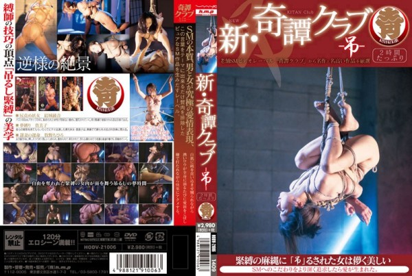 Ayane Yuki, Chihiro Makino [HODV-21006] 新・奇譚クラブ-吊- 120分 2014-09-05