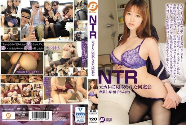 Yu Shinoda [BF-522] NTR 元カレに寝取られた同窓会 BeFree 2017-10-07