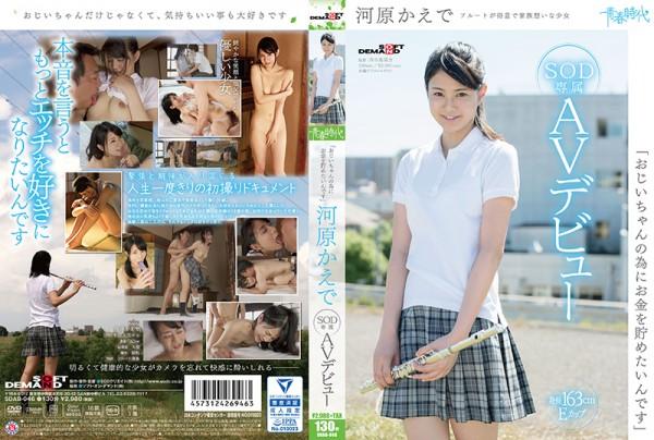 Kaede Kawahara SDAB-046 「おじいちゃんの為にお金を貯めたいんです」 河原かえで ... Slender Actress Bloomers 微乳騎乗位 2017-10-05