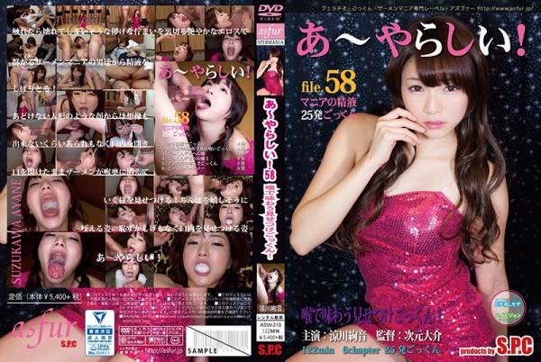 Ayane Suzukawa ASW-210 あ~やらしい!58 喉で味わう見せつけごっくん! 涼川絢音 122分 S.P.C 2017-01-20