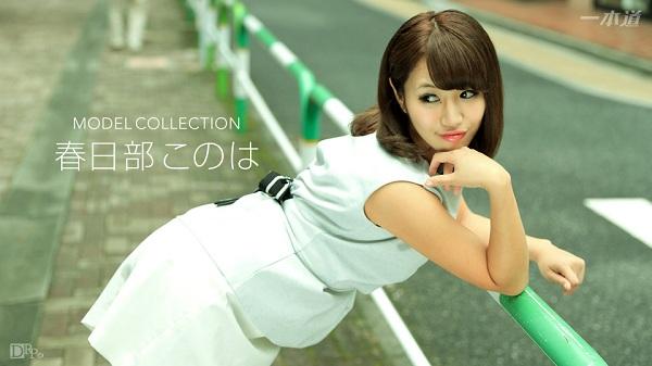 Konoha Kasukabe - 1pondo / 一本道 092117 583 モデルコレクション 春日部このは Creampie 中出し 2017-09-21