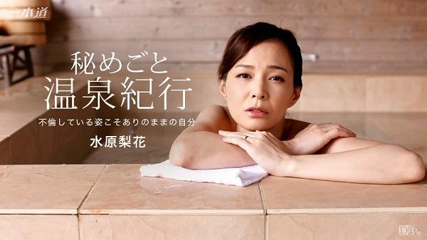 Rika Mizuhara - 1pondo / 一本道 091517 580 秘めごと温泉紀行 水原梨花 Mature 熟女 2017-09-15
