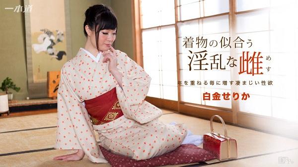 Serika Shirogane - 1pondo / 一本道 091817 582 着物の似合う淫乱な雌 白金せりか Restraint 拘束 2017-09-17