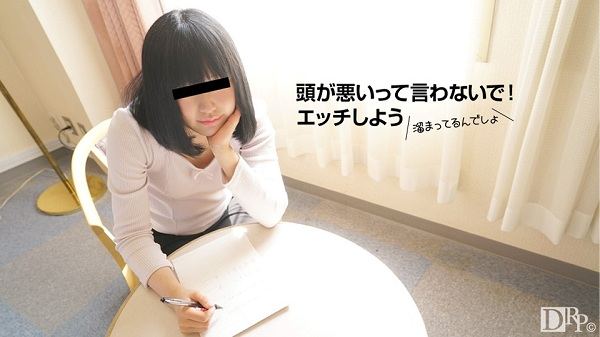 Yuka Aihara - 10musume / 天然むすめ 091617 01 頭は悪くてもエッチの知識は豊富 藍原優香 Masturbation オナニー 2017-09-16