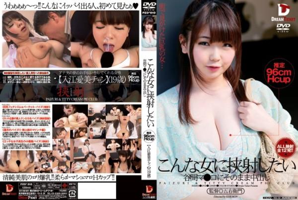 Aimi Irie PZD-010 こんな女に挟射したい 谷間マ●コにそのまま中出し 入江愛美 デビュー作 Amateur 爆乳 女優 G~Hカップ 120分 Planning 2013-07-05