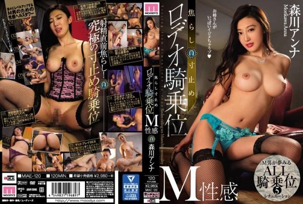Anna Morikawa MIAE-120 焦らし寸止めロデオ騎乗位M性感 森川アンナ ZAMPA 2017-10-01