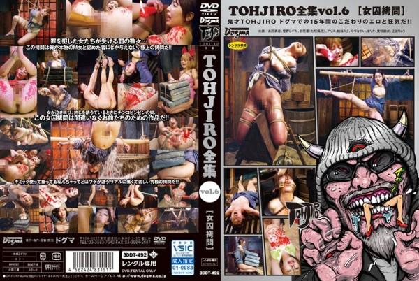 DDT-492 TOHJIRO全集 Vol.6 女囚拷問レンタル版 監禁・拘束 凌辱 3DDT 2015-04-19