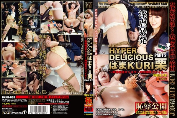 Hazuki Kotone DXHH-002 B HYPER DELICIOUS はまKURI 栗 PART... 監禁・拘束 Planning ばば★ザ★ばびぃ 2014-08-25