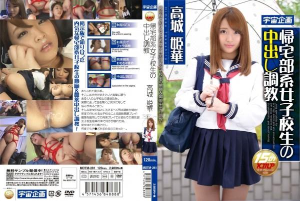 Himeka Takashiro MDTM-281 帰宅部系女子校生の中出し調教 高城姫華 School Girls 120分 凌辱