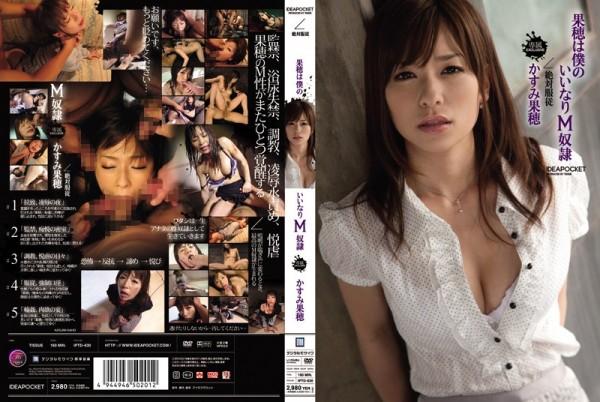 Kaho Kasumi IPTD-630 果穂は僕のいいなりM奴隷 SM Actress アイデアポケット Semen かすみ果穂 160分 2010-09-01
