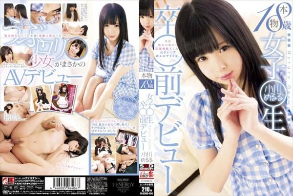 Meruru Ogawa IENE-406 本物18歳 女子◯生 卒◯前デビュー 小川めるる 女優 デビュー作 2014-05-01