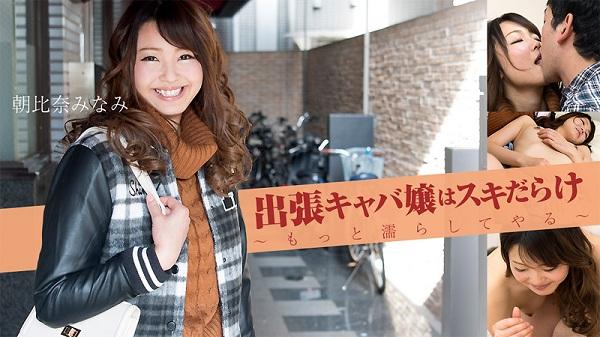 Minami Asahina - Heyzo 1574 出張キャバ嬢はスキだらけ~もっと濡らしてやる~ - 朝比奈みなみ Masturbation オナニー 2017-09-22
