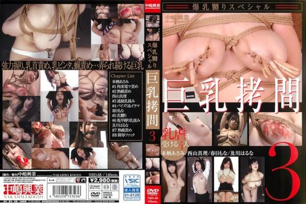 NBD-068 巨乳拷問 3 SM 2015-08-01