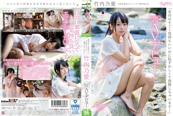 Noa Takeuchi SDAB-045 「本当はすごく気持ちいいのに恥ずかしくて我慢しちゃいます.」竹内乃愛 ... デビュー作 女優 2017-09-21