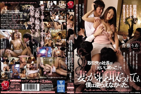 Ria Kashii JUY-254 取引先の社長が『元いじめっこ』で妻が寝取られても僕は逆らえなかった。 Madonna Netori-Netora Is 2017-09-25