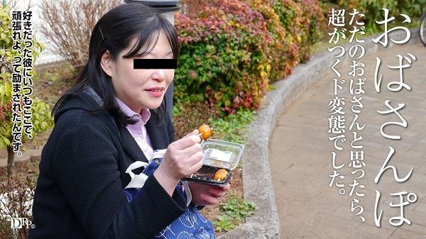 Yuko Nishino - Pacopacomama / パコパコママ 091517 146 おばさんぽ ~いじめられっこだった巨乳熟女~ Big Tits 巨乳 2017-09-16