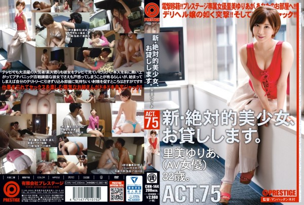 Yuria Satomi CHN-144 新・絶対的美少女、お貸しします。 75 Planning マンハッタン木村 2017-09-22