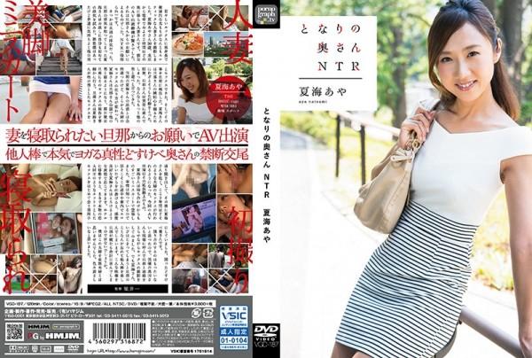 Aya Natsumi VGD-187 となりの奥さん NTR 夏海あや 企画 Planning 120分 2017-08-26