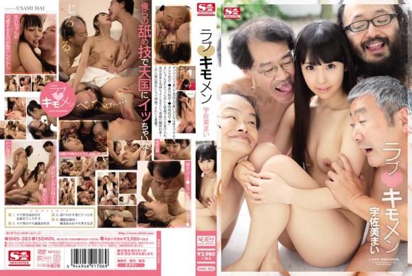 Mai Usami SNIS-303 ラブキモメン 宇佐美まい Facesitting ザーメン S1(エスワン ナンバーワンスタイル) キモ男 騎乗位 Mai Usami 2014-12-19
