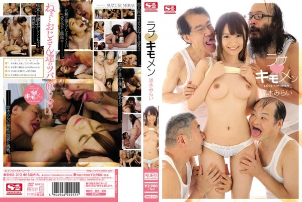 Mirai Suzuki SNIS-312 ラブキモメン 涼木みらい 女優 Mirai Suzuki フェラ 2015-01-07