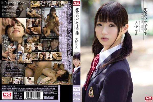 Moe Amatsuka SNIS-311 犯された女子高生 ~淡い恋心の悲しい結末~ 天使もえ S1(エスワン ナンバーワンスタイル) Rape 2015-01-07