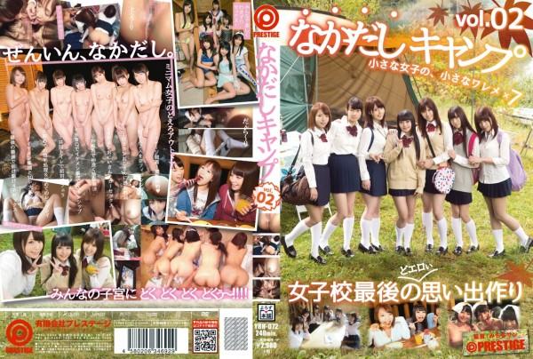 YRH-072 なかだしキャンプ 2 Orgy パイパン 乱交 Lesbian Bloomers Uniform 2015-01-01