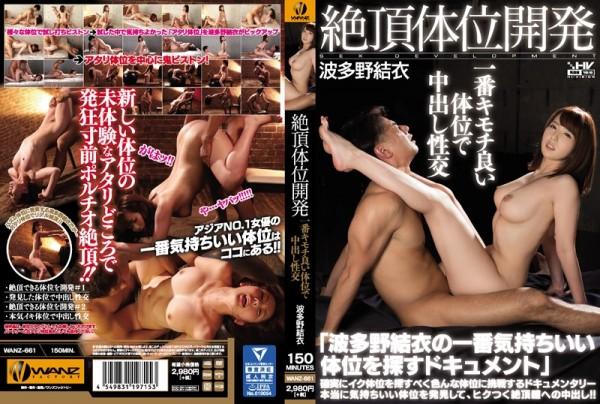 Yui Hatano WANZ-661 絶頂体位開発 波多野結衣 一番キモチ良い体位で中出し性交 Cum 企画 2017-10-01