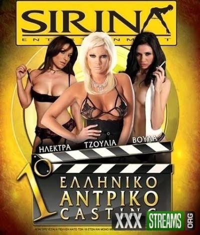 Elliniko Antriko Casting