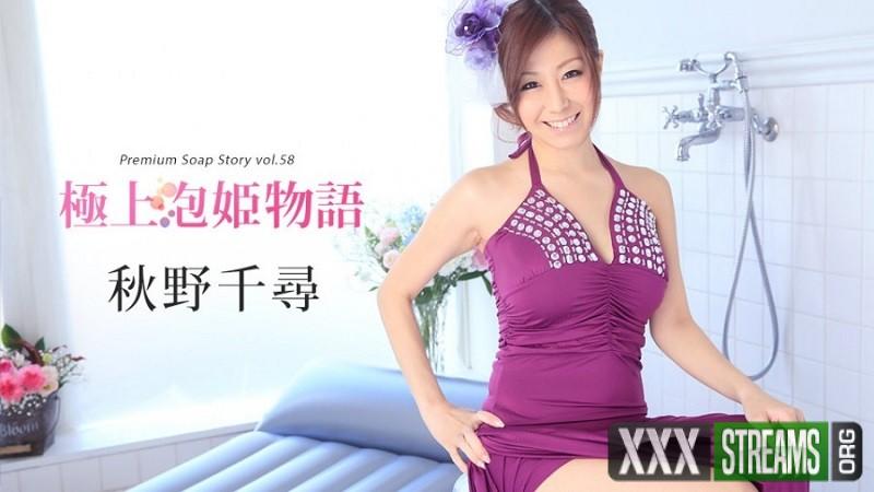 Chihiro Akino – The Story Of Luxury Spa Lady Vol 58