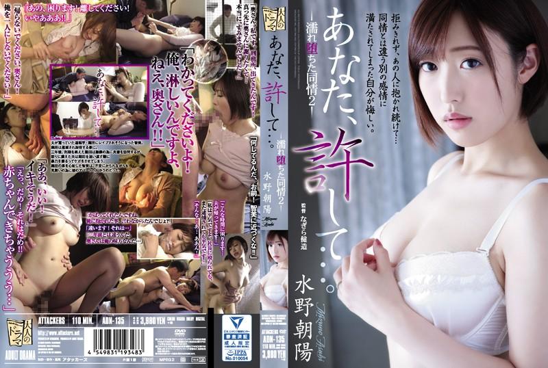 Asahi Mizuno ADN-135 あなた、許して.。 濡れ堕ちた同情2 大人のドラマ なぎら健造 2017-09-07