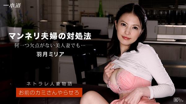 Miria Hazuki - 1pondo / 一本道 091317 579 お前のカミさんやらせろ 羽月ミリア Mature 熟女 2017-09-13