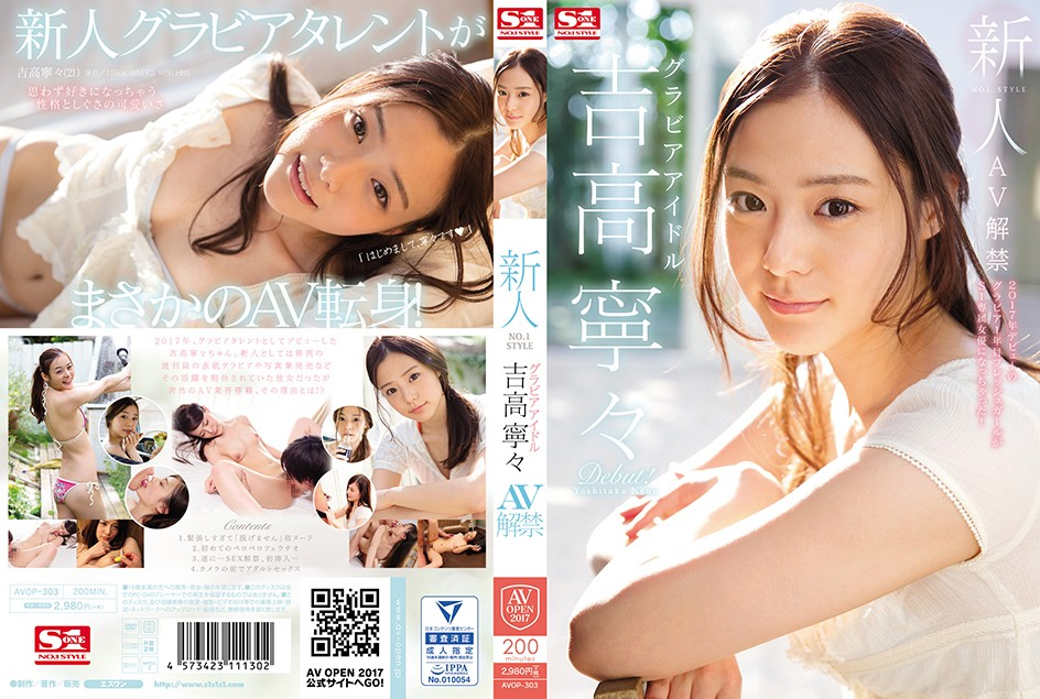 Nene Yoshitaka AVOP-303 グラビアアイドル吉高寧々AV解禁 芸能人 AV OPEN 2015 Exposure Slender Entertainer Debut 2017-09-01