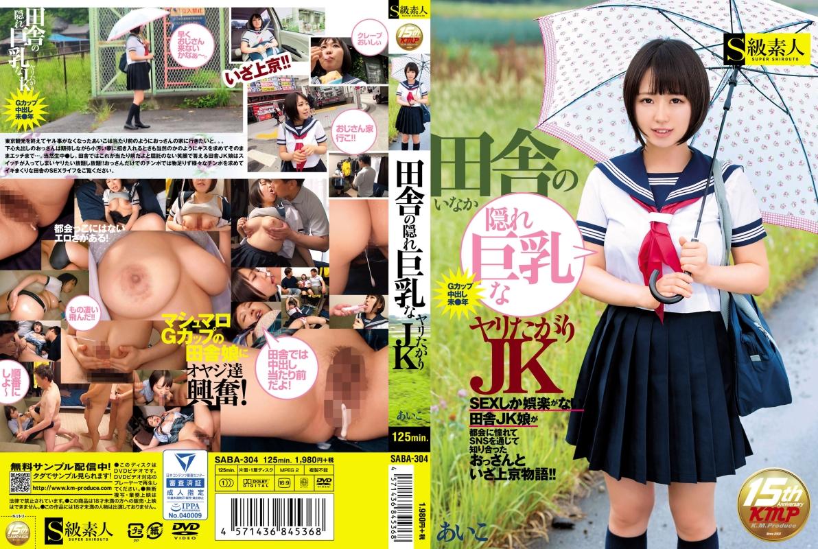Ai Tsukimoto SABA-304 田舎の隠れ巨乳なヤリたがりJK Bloomers Fucking 2017-08-25