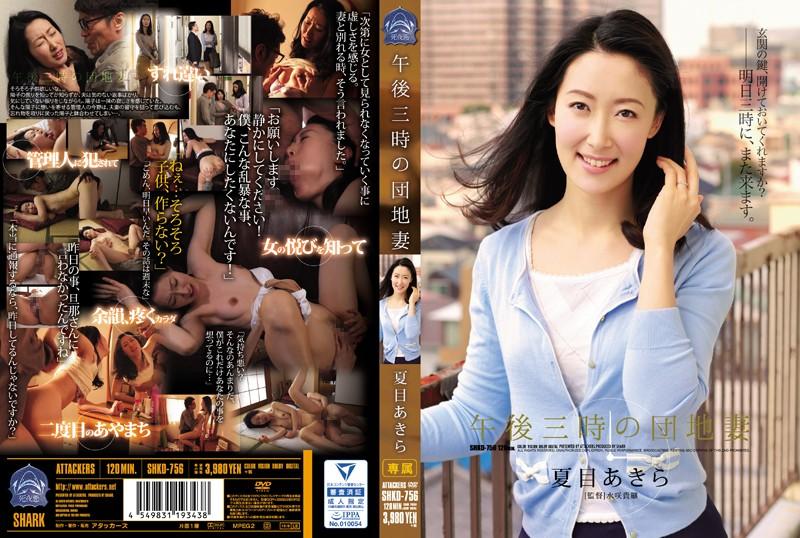 Akita Natsume SHKD-756 午後三時の団地妻 120分 凌辱 2017-09-07