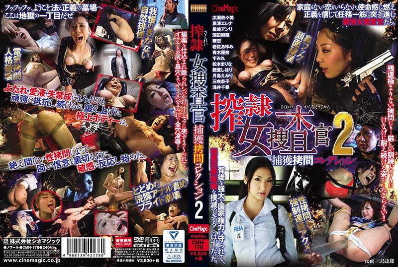 CMN-178 搾隷女捜査官捕獲拷問コレクション 2 SM ノワール 2017-09-07