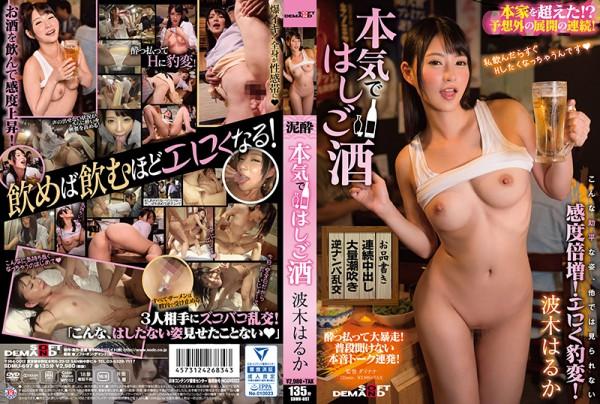Haruka Namiki SDMU-697 本気ではしご酒 痴女 乱交 Slut ダイナナ 2017-09-07